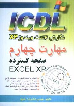 www.payane.ir - مهارت چهارم ICDL: نگارش 4 تحت ويندوز XP: صفحه گسترده (EXCEL XP)