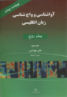 www.payane.ir - آواشناسي و واجشناسي زبان انگليسي