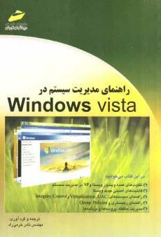 www.payane.ir - راهنماي مديريت سيستم در Windows Vista