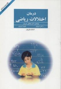 www.payane.ir - درمان اختلالات رياضي