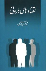 www.payane.ir - نقد ادبي: جستجو در اصول و روشها و مباحث نقادي با بررسي در تاريخ نقد و نقادان