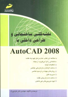 www.payane.ir - نقشهكشي ساختماني و طراحي داخلي با AutoCAD 2008