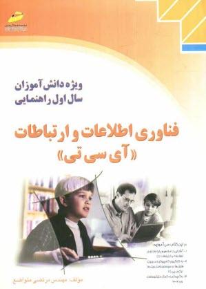 www.payane.ir - فناوري اطلاعات و ارتباطات