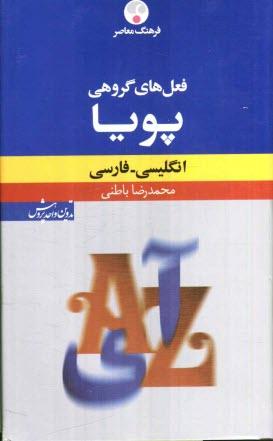 www.payane.ir - فرهنگ معاصر فعلهاي گروهي پويا: انگليسي - فارسي
