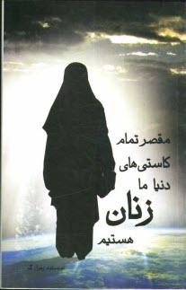 www.payane.ir - مقصر تمام كاستيهاي دنيا ما زنان هستيم