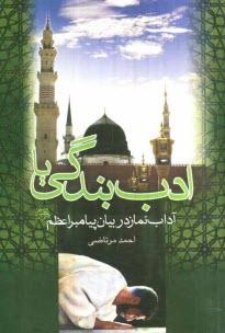 www.payane.ir - ادب بندگي يا آداب نماز در بيان پيامبر اعظم