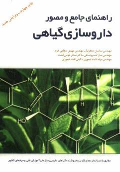 www.payane.ir - راهنماي جامع و مصور داروسازي گياهي