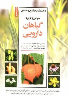 www.payane.ir - راهنماي جامع و مصور خواص و كاربرد گياهان دارويي