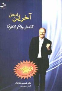 www.payane.ir - آخرين راهحل كاهش وزن و لاغري 7 كليد طلايي كاهش وزن