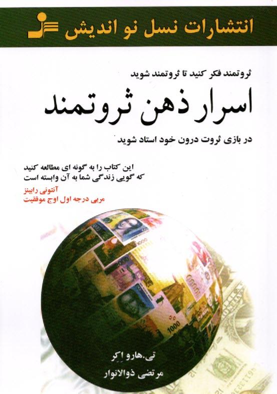 www.payane.ir - اسرار ذهن ثروتمند: در بازي ثروت درون خود استاد شويد