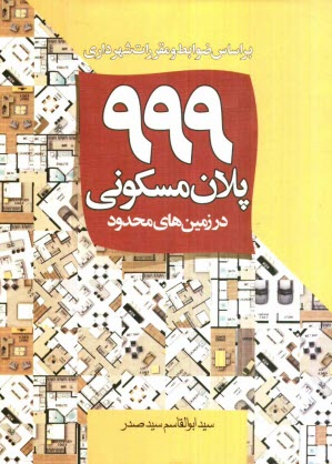 www.payane.ir - 999 پلان مسكوني در زمينهاي محدود: براساس ضوابط و مقررات شهرداري