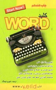www.payane.ir - كليد ورد