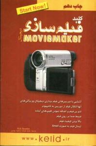 www.payane.ir - كليد فيلمسازي ديجيتال با استفاده از MovieMaker