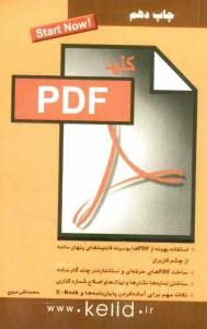 www.payane.ir - كليد PDF (پي دي اف)