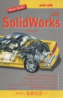 www.payane.ir - كليد Solidworks (مدلسازي)