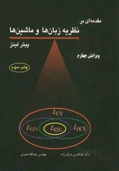 www.payane.ir - مقدمهاي بر نظريه زبانها و ماشينها