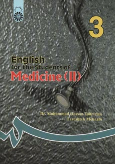 www.payane.ir - English for the students of medicine (II)