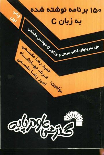 www.payane.ir - 150 برنامه نوشته شده به زبان C (حل تمرينهاي كتاب درس و كنكور C مهندسي مقسمي) ...