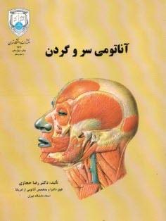 www.payane.ir - آناتومي باليني سر و گردن: براي دانشجويان پزشكي، دندانپزشكي و دانشجويان تخصصي علوم تشريحي