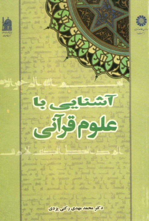 www.payane.ir - آشنايي با علوم قرآني