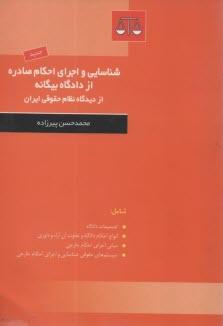 www.payane.ir - شناسايي و اجراي احكام صادره از دادگاههاي بيگانه از ديدگاه نظام حقوقي ايران