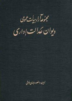 www.payane.ir - مجموعه آراء هيات عمومي ديوان عدالت اداري