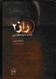 www.payane.ir - راز 2: كتاب سپاسگزاري