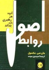 www.payane.ir - اصول روابط: آنچه هر رهبري بايد بداند