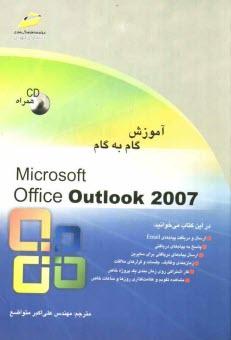 www.payane.ir - آموزش گام به گام Microsoft office Outlook 2007