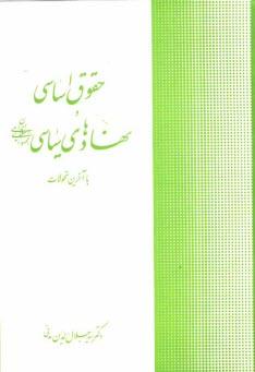 www.payane.ir - حقوق اساسي و نهادهاي سياسي جمهوري اسلامي ايران