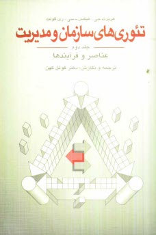 www.payane.ir - تئوريهاي سازمان و مديريت: عناصر و فرآيندها