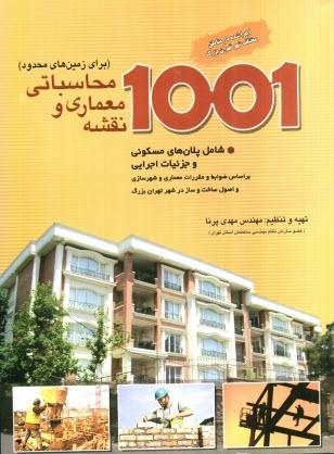 www.payane.ir - 1001 نقشه معماري و محاسباتي