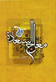 www.payane.ir - معراج السعاده