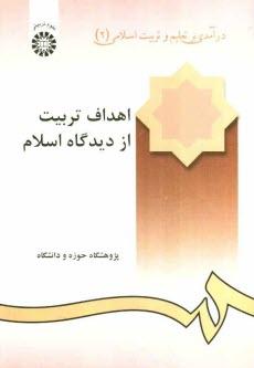 www.payane.ir - درآمدي بر تعليم و تربيت اسلامي (2): اهداف تربيت از ديدگاه اسلام