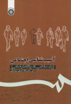 www.payane.ir - آسيبشناسي اجتماعي (جامعهشناسي انحرافات اجتماعي)