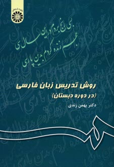 www.payane.ir - روش تدريس زبان فارسي (در دوره دبستان)