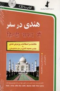 www.payane.ir - هندي در سفر: مكالمات و اصطلاحات روزمرهي هندي، يا،