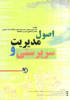 www.payane.ir - اصول مديريت و سرپرستي