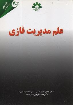 www.payane.ir - علم مديريت فازي