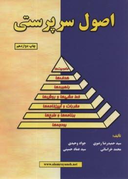 www.payane.ir - اصول سرپرستي