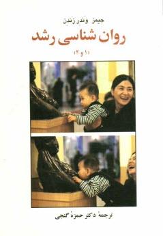 www.payane.ir - روانشناسي رشد (1 و 2)