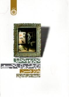 www.payane.ir - تجزيه و تحليل آثار هنرهاي تجسمي