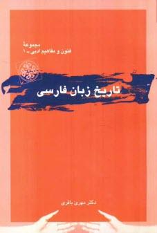 www.payane.ir - تاريخ زبان فارسي