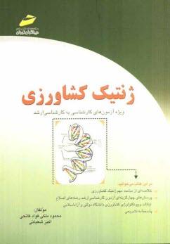 www.payane.ir - ژنتيك كشاورزي (ويژه آزمونهاي كارشناسي به كارشناسي ارشد)