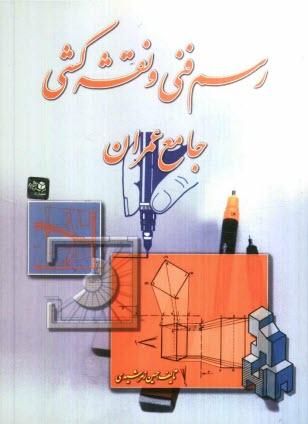 www.payane.ir - رسم فني و نقشهكشي جامع عمران