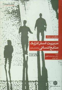 www.payane.ir - مديريت استراتژيك منابع انساني: راهنماي عمل