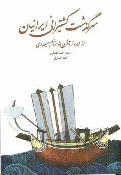 www.payane.ir - سرگذشت كشتيراني ايرانيان از ديرباز تا قرن شانزدهم ميلادي