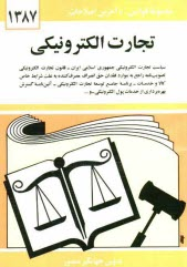 www.payane.ir - تجارت الكترونيكي: سياست تجارت الكترونيكي جمهوري اسلامي ايران - قانون تجارت الكترونيكي ...