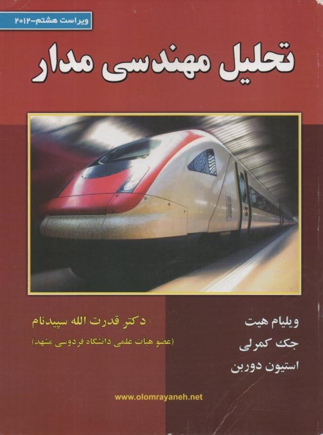 www.payane.ir - تحليل مهندسي مدار