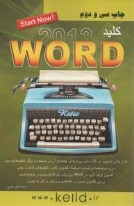 www.payane.ir - كليد Word 2007 & 2010